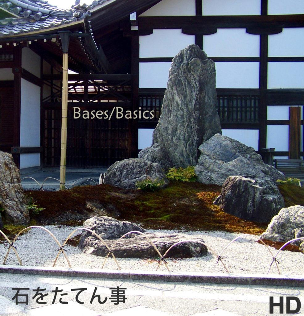 Japanese garden essence - Niwaki and japanese gardens - Frederique Dumas www.japanese-garden-institute.com www.frederique-dumas.com