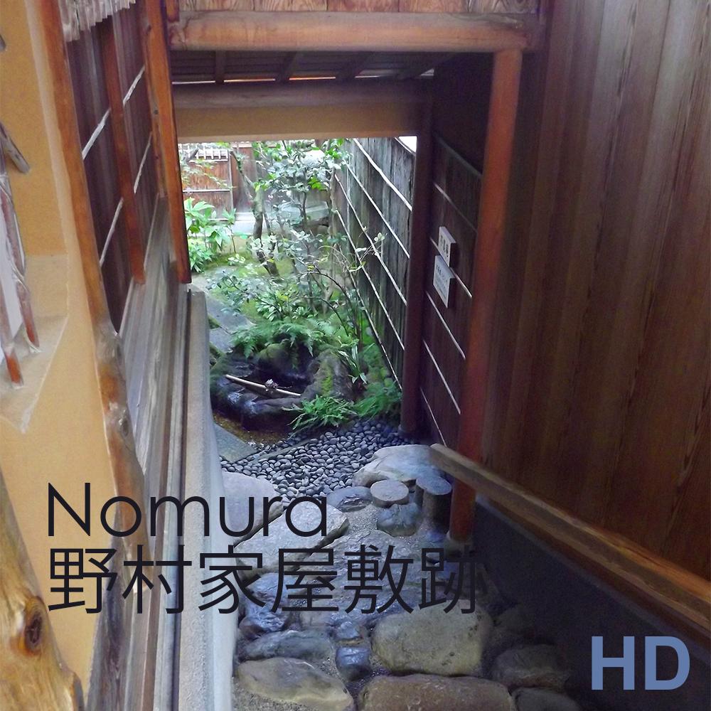 Video de la résidence Nomura - Kanazawa - Frederique Dumas www.japanese-garden-institute.com www.frederique-dumas.com