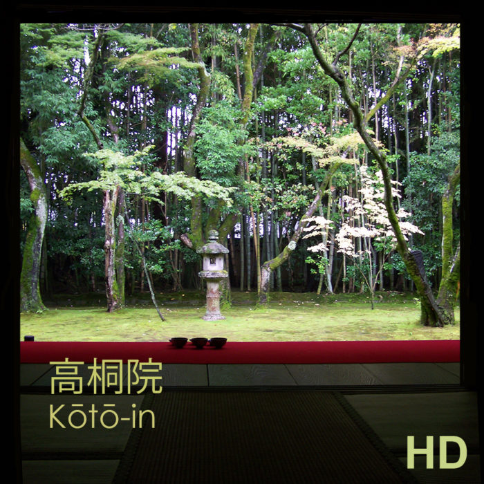 Video of Kōtō-in garden - Kyoto - Frederique Dumas - www.japanese-garden-institute.com www.frederique-dumas.com