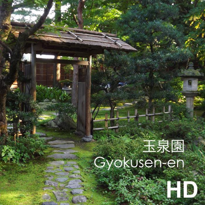 Video Gyokusen-en - jardin de thé japonais - Kanazawa - Frederique Dumas www.japanese-garden-institute.com www.frederique-dumas.com